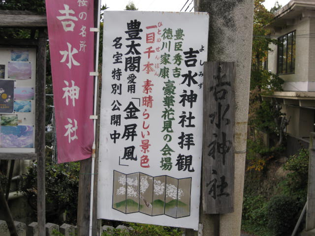 08-aki-yoshino37.JPG