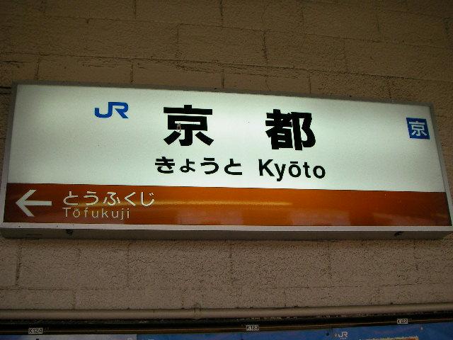 08-tko-kanko73.JPG