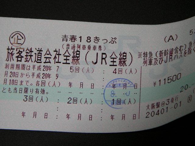 08-tko-kanko91.JPG