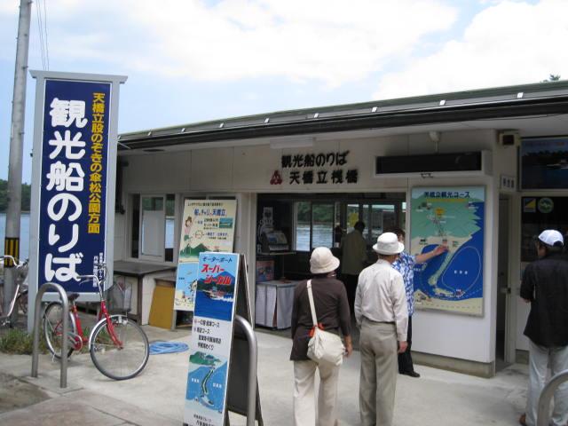 09-ama-hashi19.JPG
