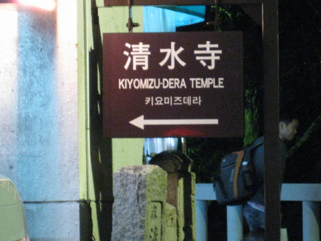 09-kyoto-koyo-316.JPG