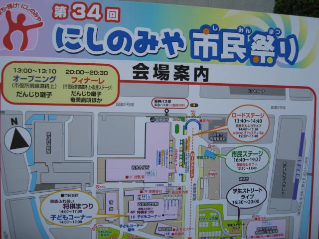 09-nishi-fes1.JPG