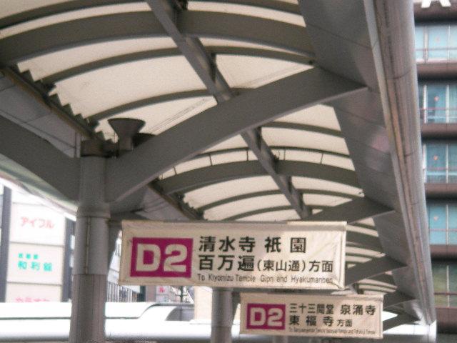 09-sp-kyoto2.JPG