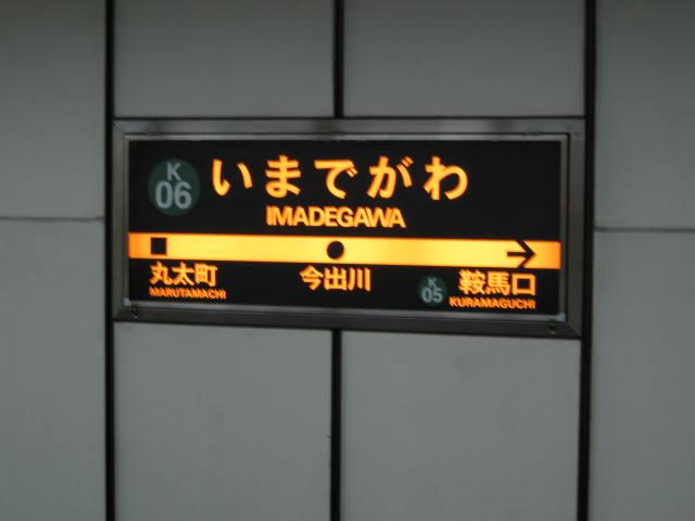 09-sp-kyoto73.JPG