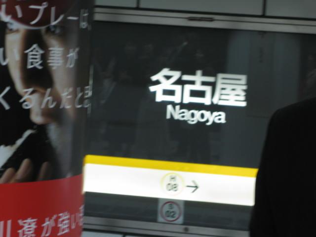 09-sp-nagoya23.JPG