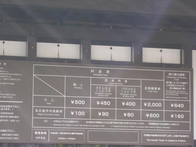 09-sp-nagoya30.JPG