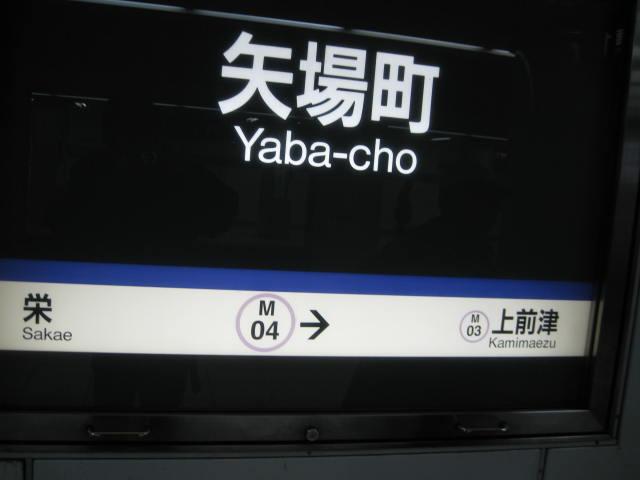 09-sp-nagoya56.JPG
