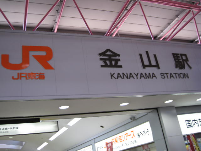 09-sp-nagoya6.JPG