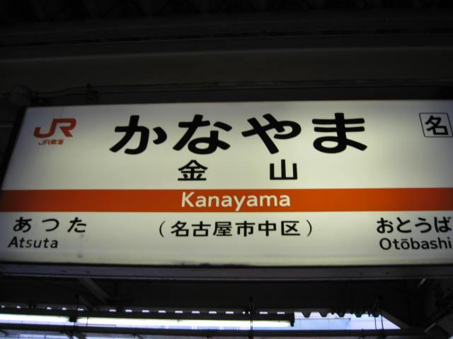 09-winter-nagoya7.JPG
