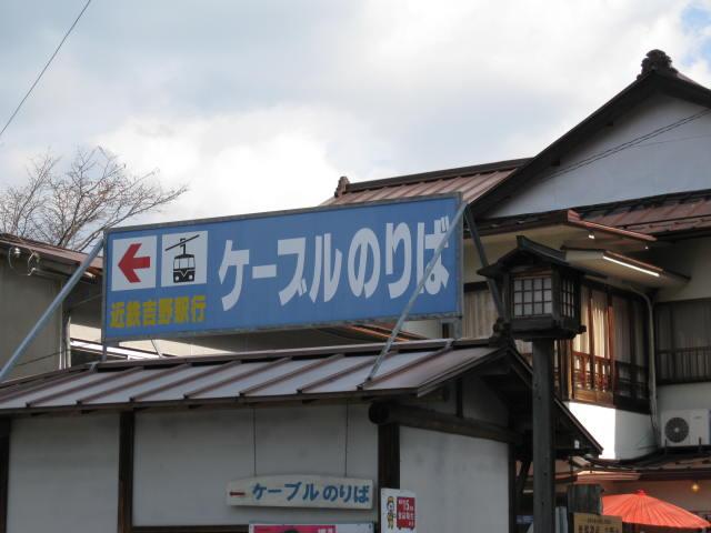 09-yoshino-koyo-19.JPG