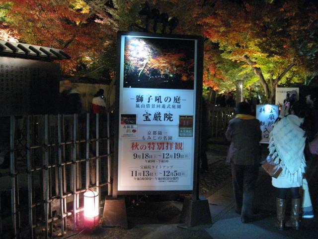 10-koyo-kyoto425.JPG