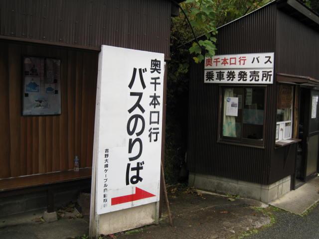 10-koyo-yoshino57.JPG