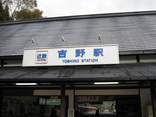 10-koyo-yoshino7.JPG