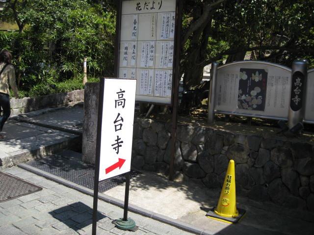 10-sp-kyoto-660.JPG