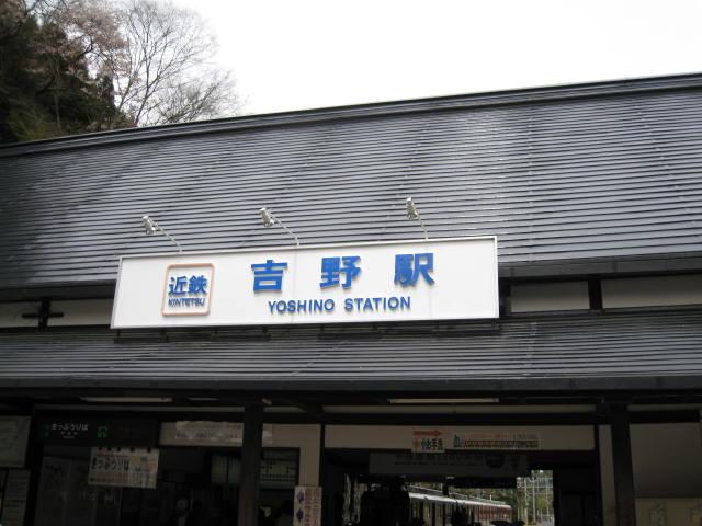 10-sp-yoshino7.JPG