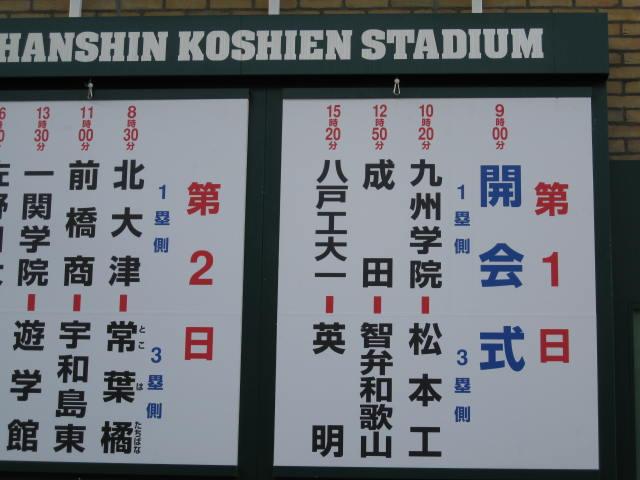 10-sum-koshien3.JPG
