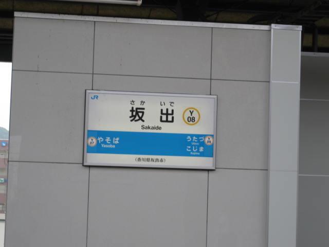 11-sum-rep-sanuki3.JPG
