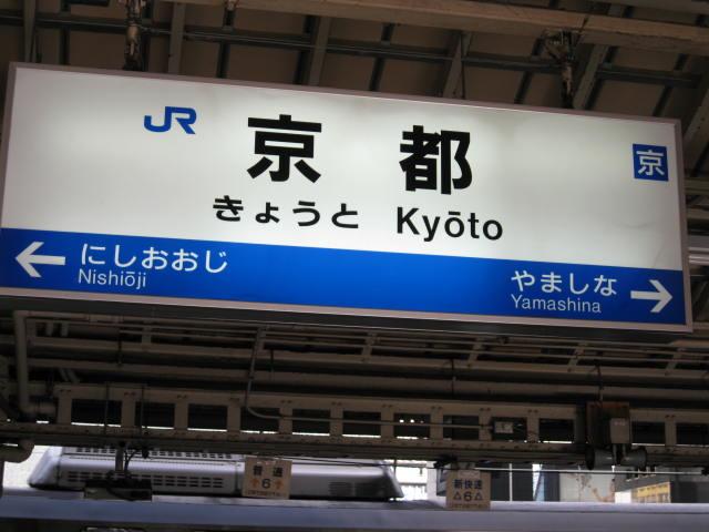 12-koyo-kyoto135.JPG