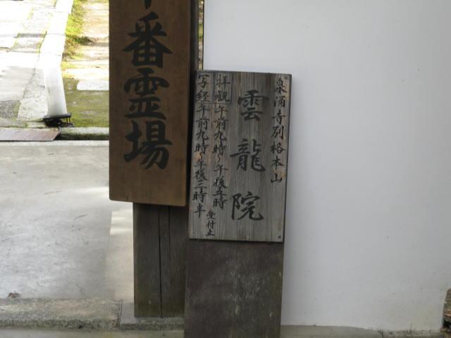 12-koyo-kyoto179.JPG