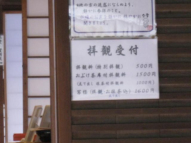 12-koyo-kyoto185.JPG