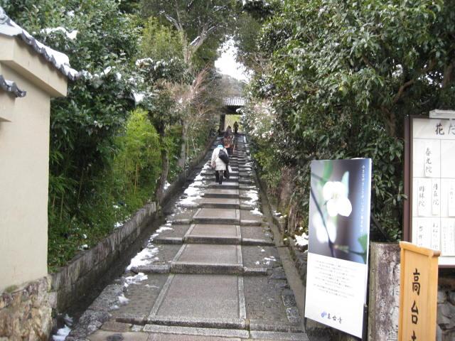 12-snow-kyoto64.JPG