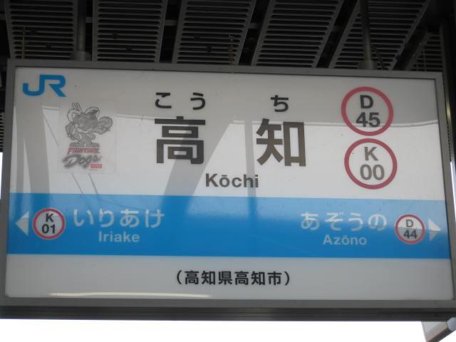 12-sp-kouchi5.JPG