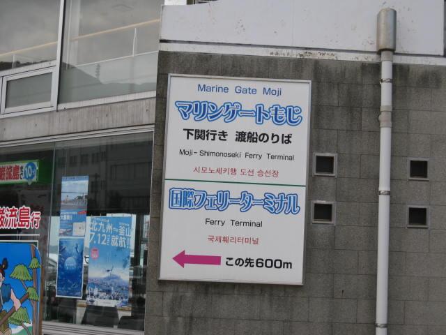 12-sum-kanmonkaikyo11.JPG
