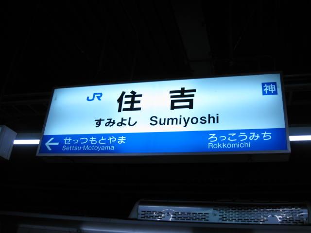 12-sum-kansai-hourou20.JPG