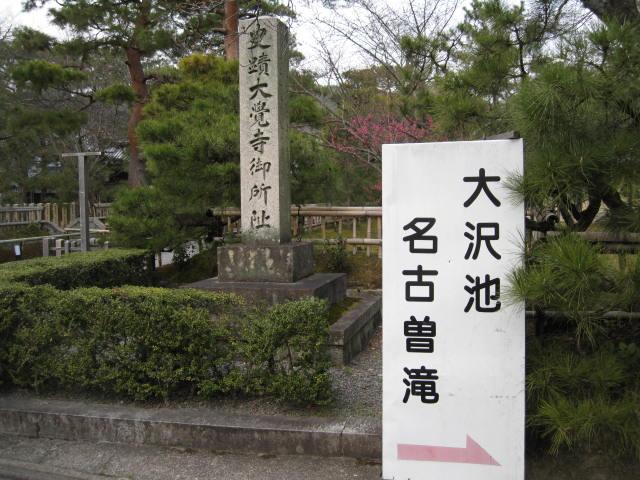 12-ume-kyoto92.JPG