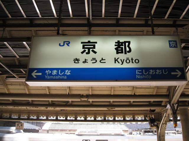 13-koyo-kyoto1.JPG