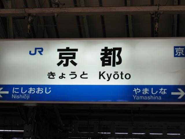 13-sakura-kyoto1.JPG