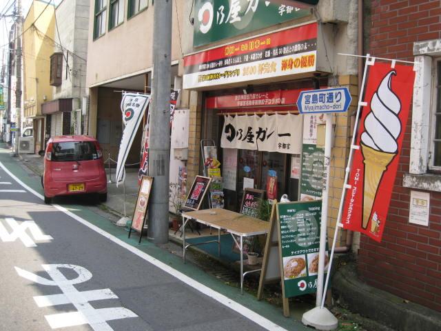 14-rep-utsunomiya12.JPG
