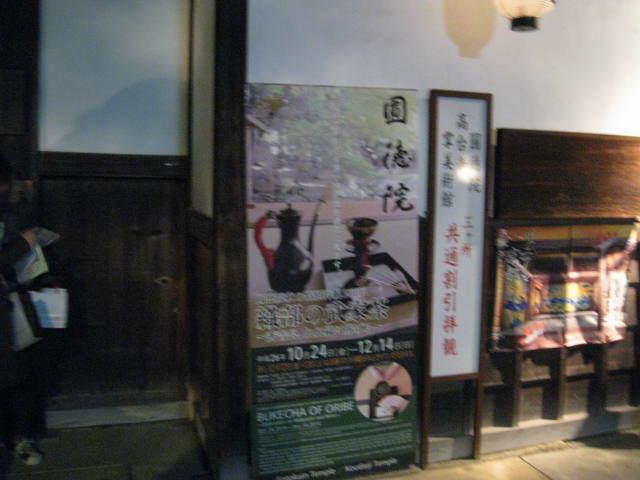 15-koyo-kyoto106.JPG