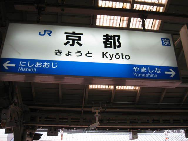 15-sakura-kyoto1.JPG
