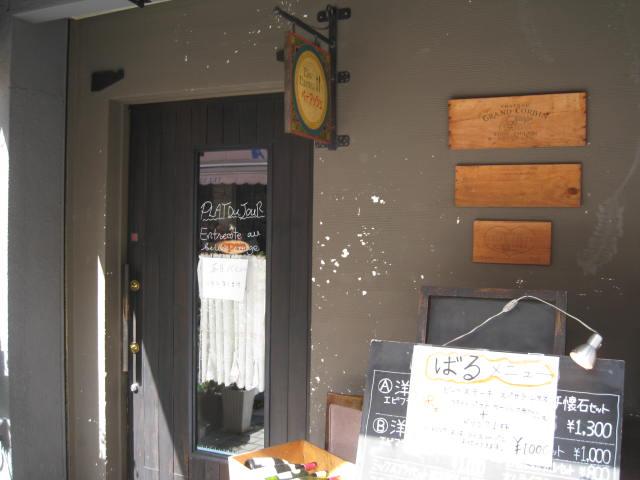 1st.nishi-acchi-bal18.JPG