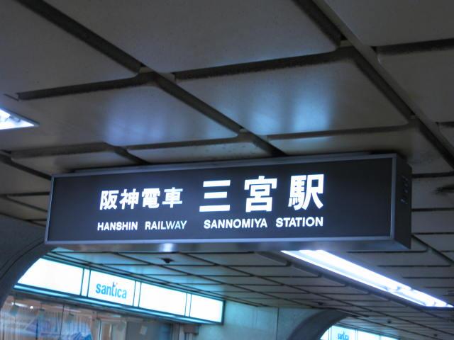 2-3-change-sannomiya1.JPG