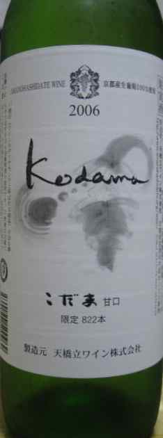 2006-kodama-ama1.JPG