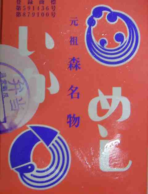2007-ekiben4.JPG