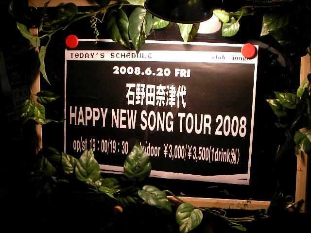 2008-6.20-1.JPG
