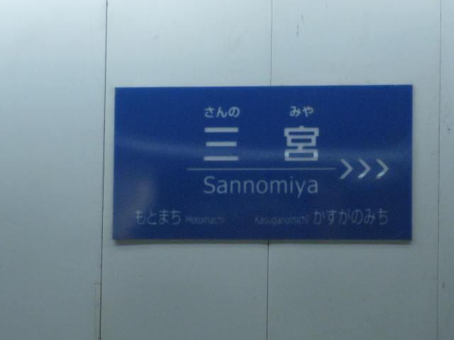2011-han-sannomiya1.JPG