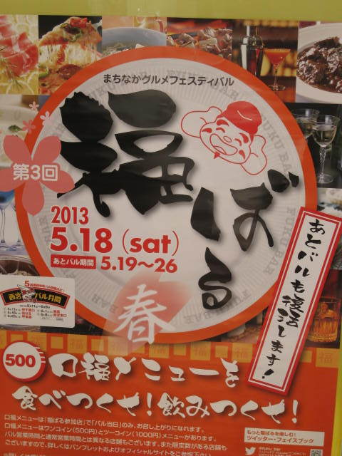 3rd-fukubar1.JPG