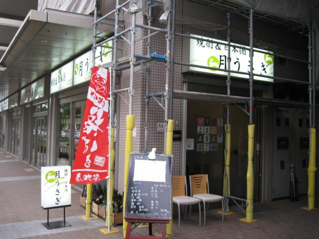 3rd-fukubar24.JPG