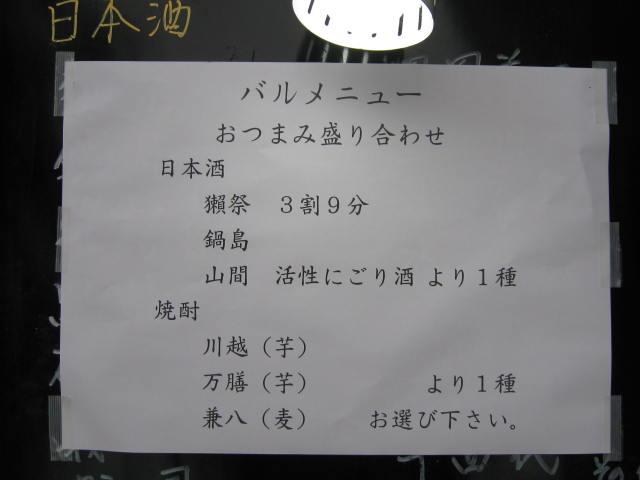 3rd-fukubar25.JPG