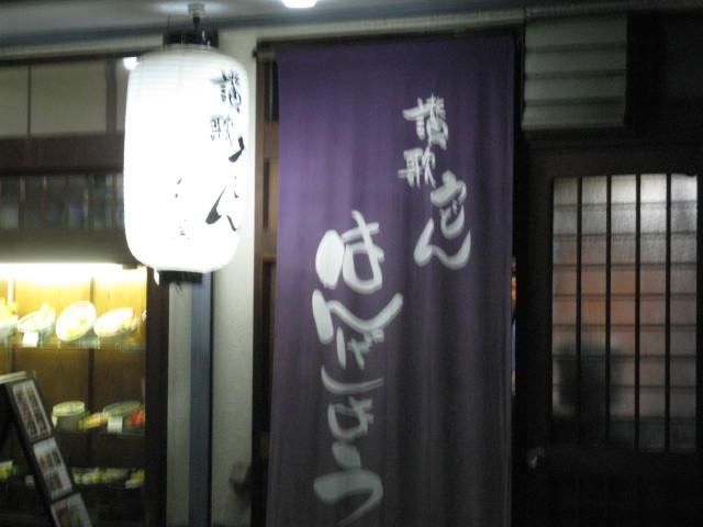 3rd-fukubar41.JPG