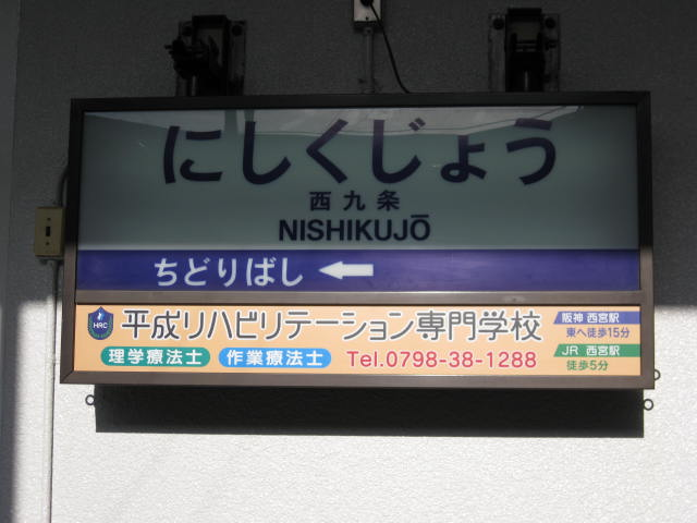before1-nishikujo1.JPG