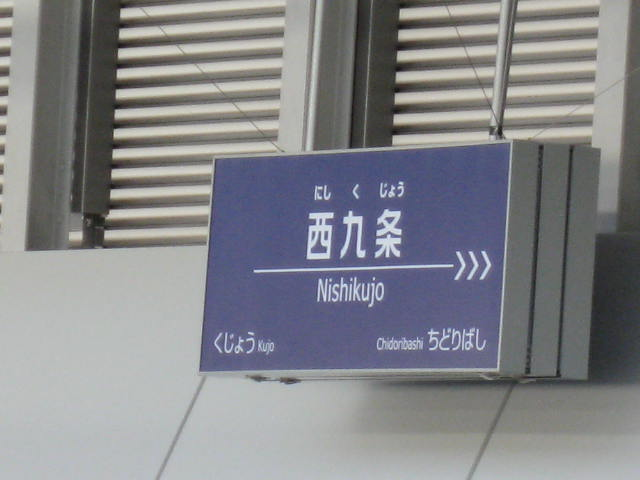 before1-nishikujo6.JPG