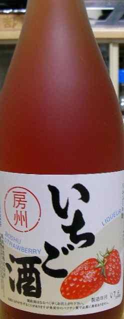 bousyu-ichigozake1.JPG
