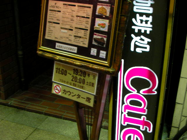 cafe-dokoro1.JPG