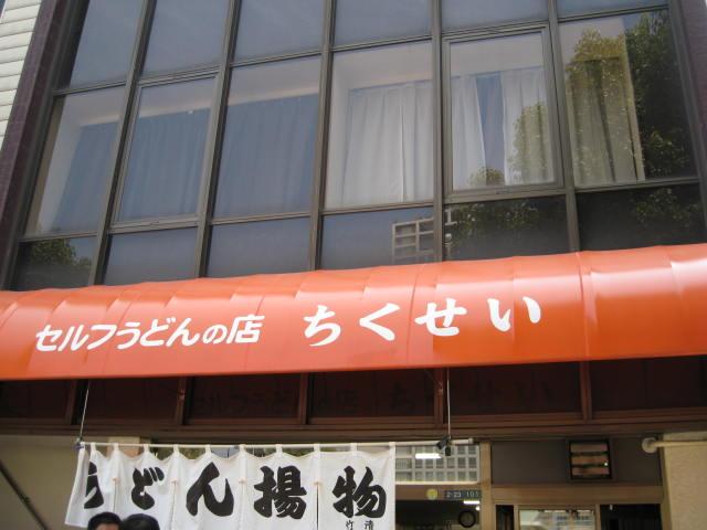 chikusei1.JPG