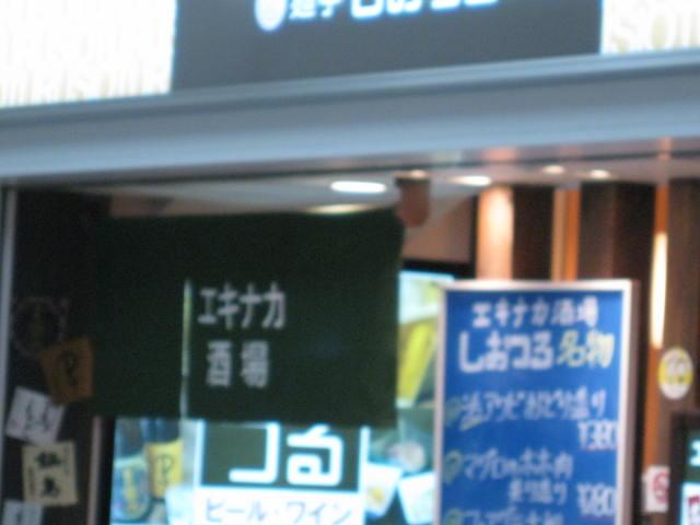 ekinaka-sakaba1.JPG